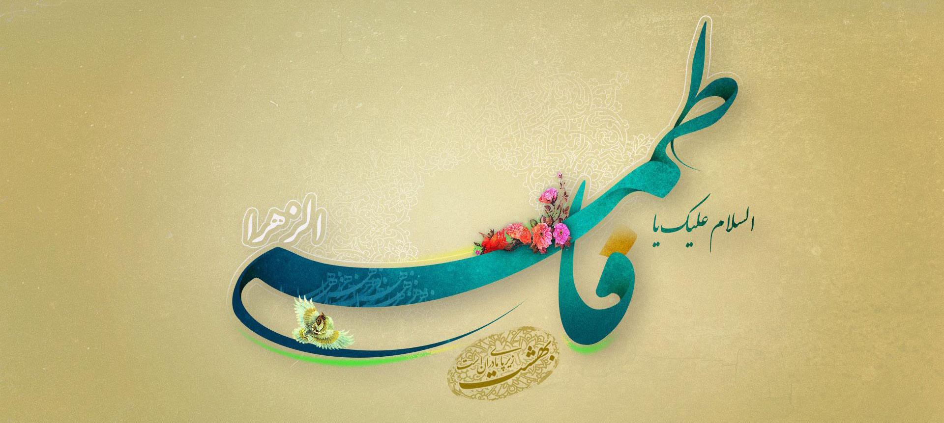 ولادت با سعادت حضرت زهرا سلام الله عليها مبارك باد