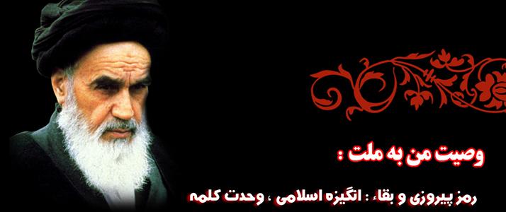 سالگرد رحلت جانگداز امام خميني (ره) بنيانگذار جمهوري اسلامي ايران به عموم مردم شريف ايران  تسليت باد