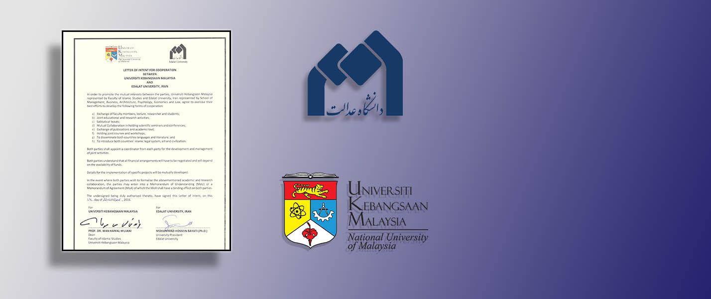 توقيع مذكرة تفاهم التعاون العلمي بين جامعة العدالة و كلية الدراسات الإسلامية في جامعة UKM ، ماليزيا