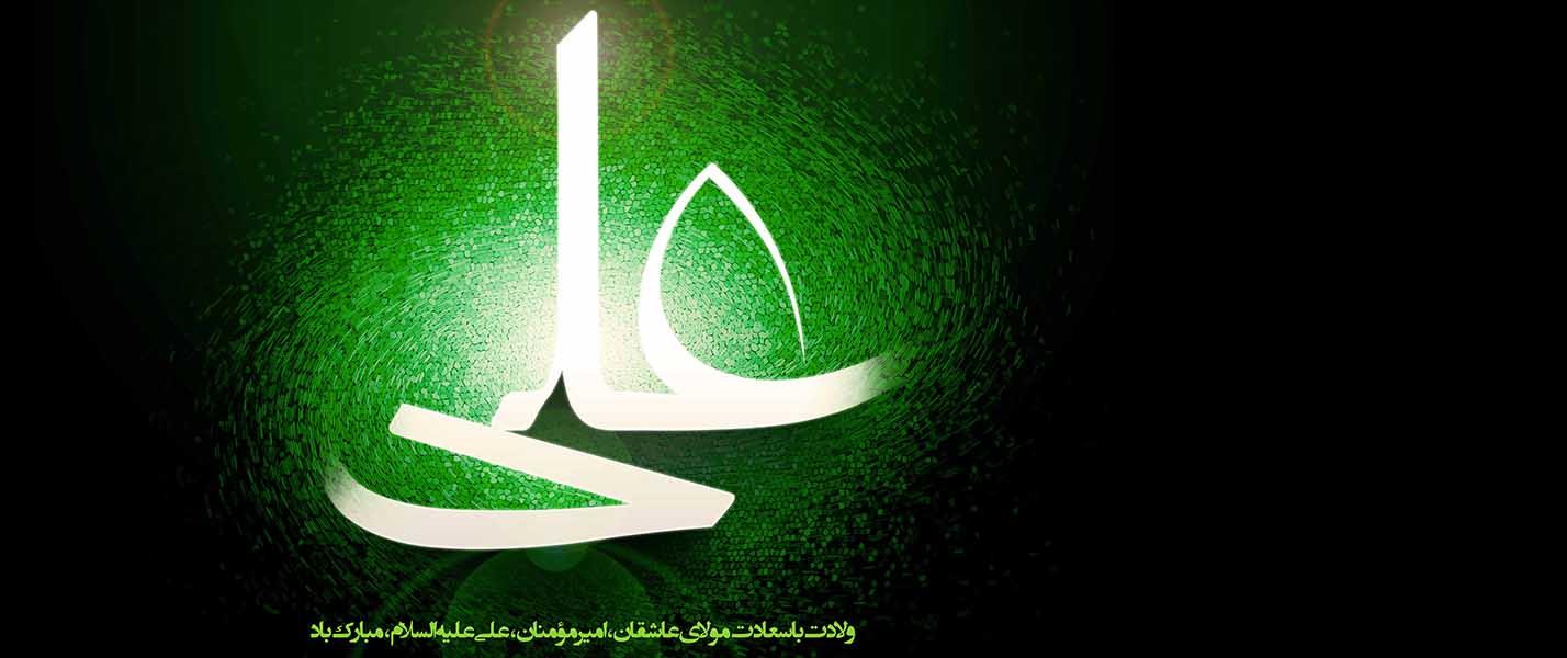 ميلاد امام علي(ع) آغازگر اشاعه عدالت و مردانگي و معرف والاترين الگوي شهامت و ديانت، بر عاشقانش مبارك باد