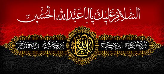 فرارسيدن ايام عزاداري و سوگواري حضرت اباعبدالله الحسين (عليه السلام) را تسليت عرض مي نمائيم.