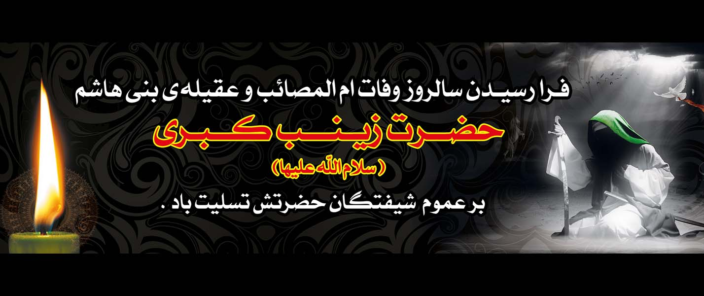 پانزدهم رجب سالروز وفات جانسوز عقيله بني هاشم ،امّ المصائب، حضرت زينب كبري(س) بر شيعيان و دوستدارانش تسليت باد
