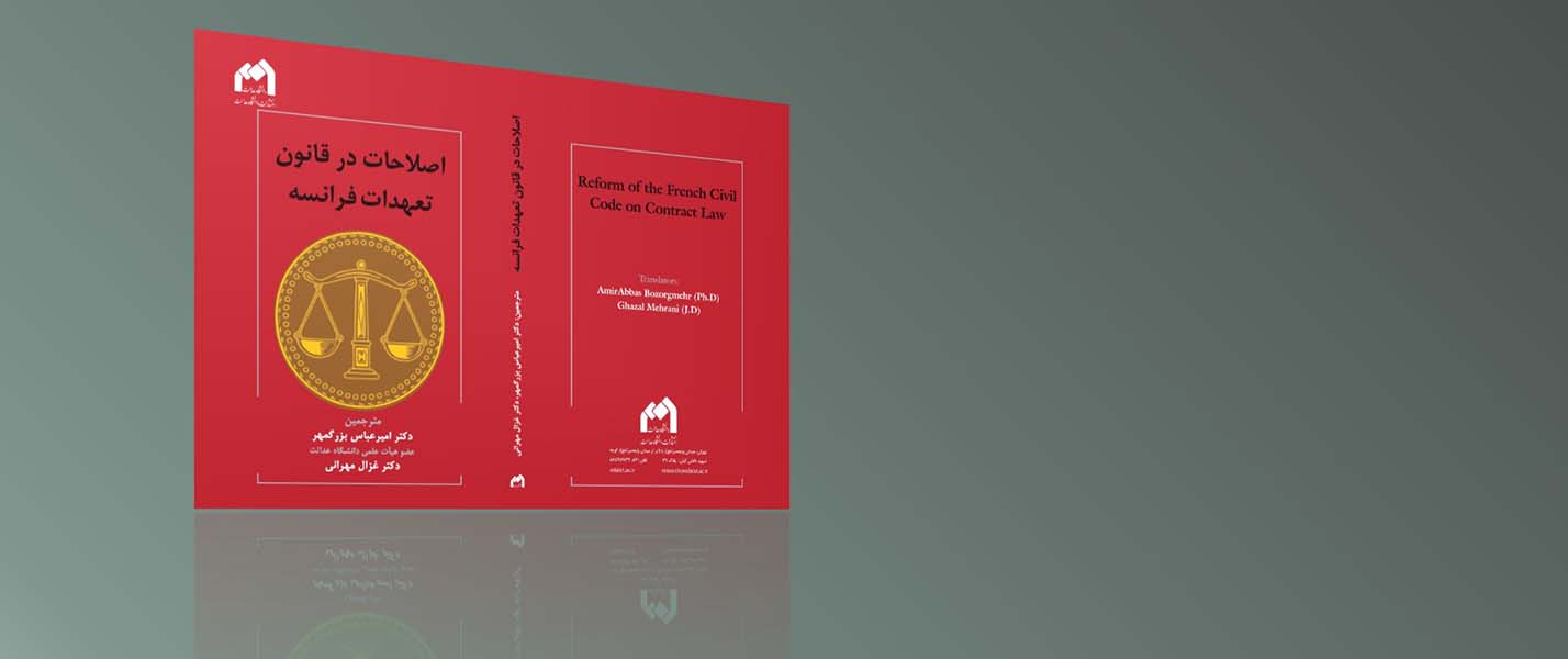 چاپ كتاب اصلاحات در قانون تعهدات فرانسه توسط دانشگاه عدالت