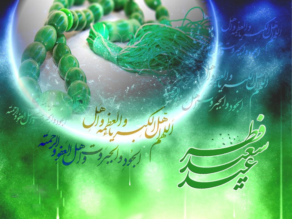 عيد سعيد فطر ، عيد اخلاص و بندگي ، مبارك باد.