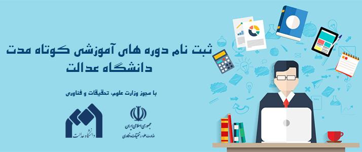 قابل توجه كليه دانشجويان :برگزاري دوره هاي كوتاه مدت با مجوز وزارت علوم، تحقيقات و فناوري