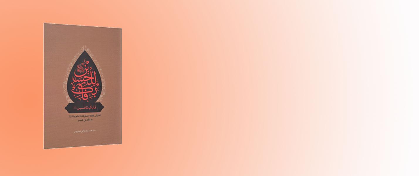 """انتشار كتاب """" فَابكٍ للحسين"""" توسط انتشارات بنياد فقه و معارف اهل البيت عليهم السلام"""
