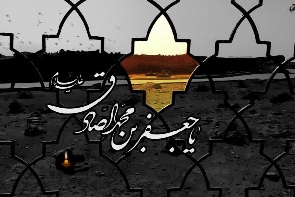 شهادت صادق آل محمد(ص)  را به عموم مسلمانان و شيعيان، به ويژه به علما و دانشمندان و مراكز حوزوي و دانشگاهي تسليت عرض مي نماييم.