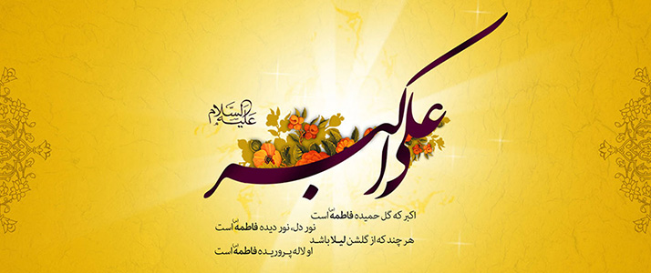 يازدهم شعبان سالروز ولادت با سعادت حضرت علي اكبر (ع) و روز جوان مباركباد