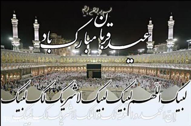 عيد سعيد قربان بر مسلمانان مباركباد.