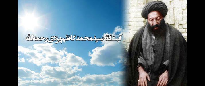 بيست و هشتم رجب سالگرد ارتحال فقيه عاليقدر آيت العظمي سيد محمد كاظم طباطبائي يزدي