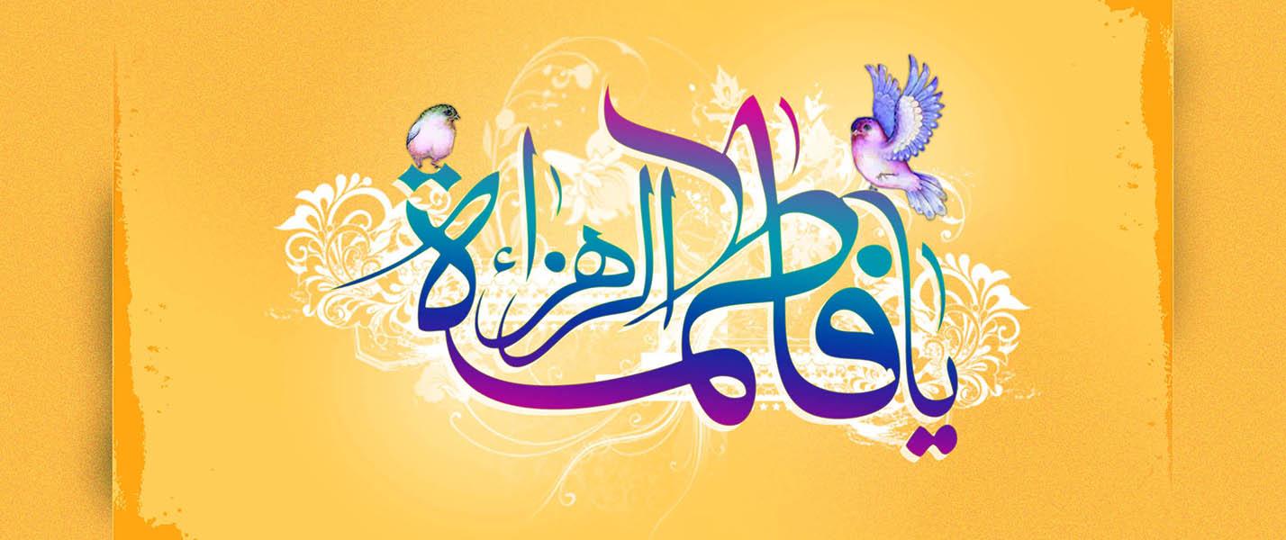 ولادت حضرت زهرا (سلام الله عليها) و روز زن مبارك باد