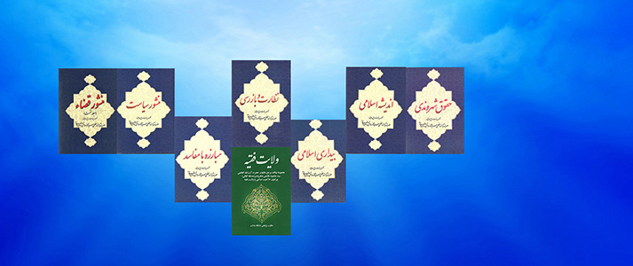 The writing and publication of a thematic and hefty set of justice books by Edalat University in cooperation with Jurisprudence foundation