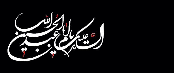برگزاري مراسم عزاداري حضرت اباعبدالله الحسين (ع) در دانشگاه عدالت