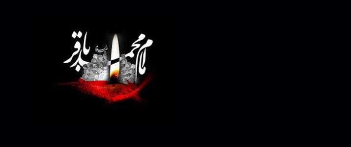 سالروز شهادت حضرت امام محمد باقر (( عليه السلام )) به تمامي ارادتمندان خاندان اهل بيت عصمت و طهارت تسليت مي گوييم