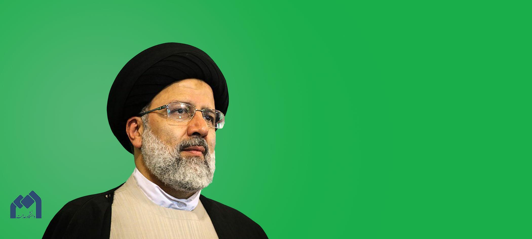 انتخاب آيت الله رئيسي بعنوان عضو هيات موسس دانشگاه عدالت