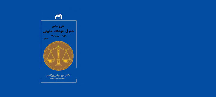 انتشار جلد دوم كتاب حقوق تعهدات تطبيقي