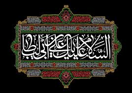فرا رسيدن ايام شهادت امير مومنان علي بن ابي طالب(ع) تسليت باد