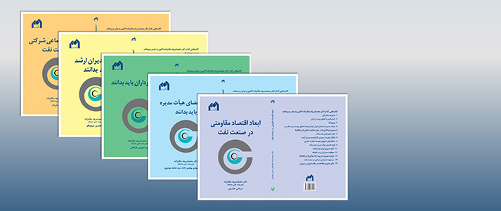 12  Books In the Fields of Economics and Managment Published by Edalat University Press